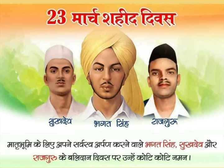 લવ ફોટો - 23 मार्च शहीद दिवस बुढ्यात सिंह 2जगुरू मातृभूमि के लिए अपने सर्वस्व अर्पण करने वाले भगत सिंह , सुखदेव और राजगुरु के बलिदान दिवस पर उन्हें कोटि कोटि नमन । - ShareChat