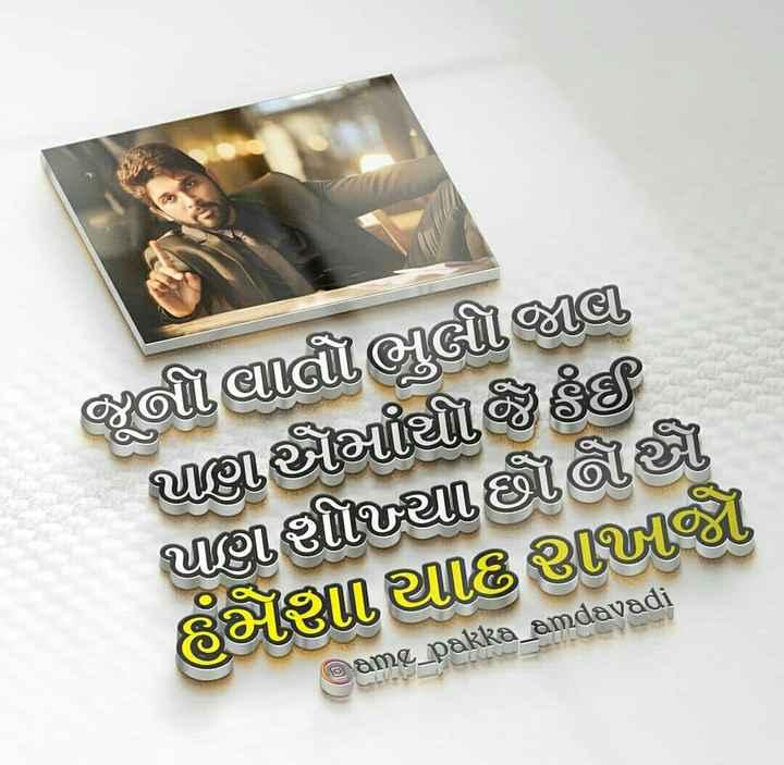 લવ ફોટો - জুলী ভldC UCL Die HSS থাগুঞ্জীতীষ্ঠী Salell Alle elul amg _ pakka _ amdavadi - ShareChat