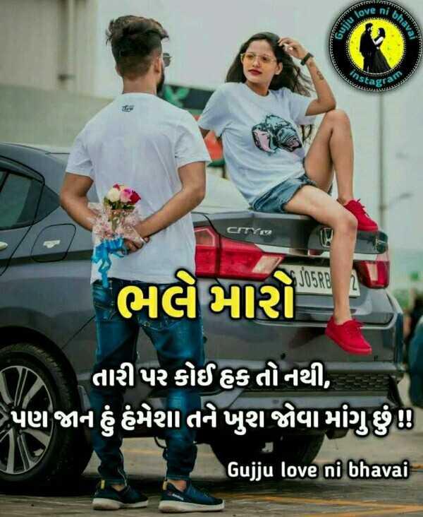 💓 લવ સ્ટેટ્સ - love ni bhava ભલે મારી તારી પર કોઈ શકતો નથી , પણ જાન હું હંમેશા તને ખુશ જોવા માંગુ છું Gujju love ni bhavai - ShareChat