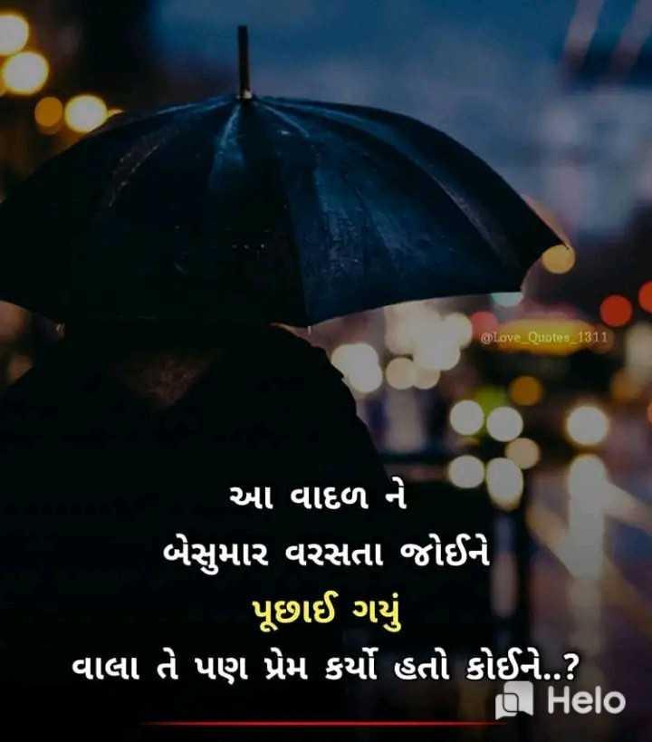 💓 લવ સ્ટેટ્સ - @ love _ quotes _ 1311 આ વાદળ ને બેસુમાર વરસતા જોઈને પૂછાઈ ગયું ' વાલા તે પણ પ્રેમ કર્યો હતો કોઈને . . ? - ShareChat