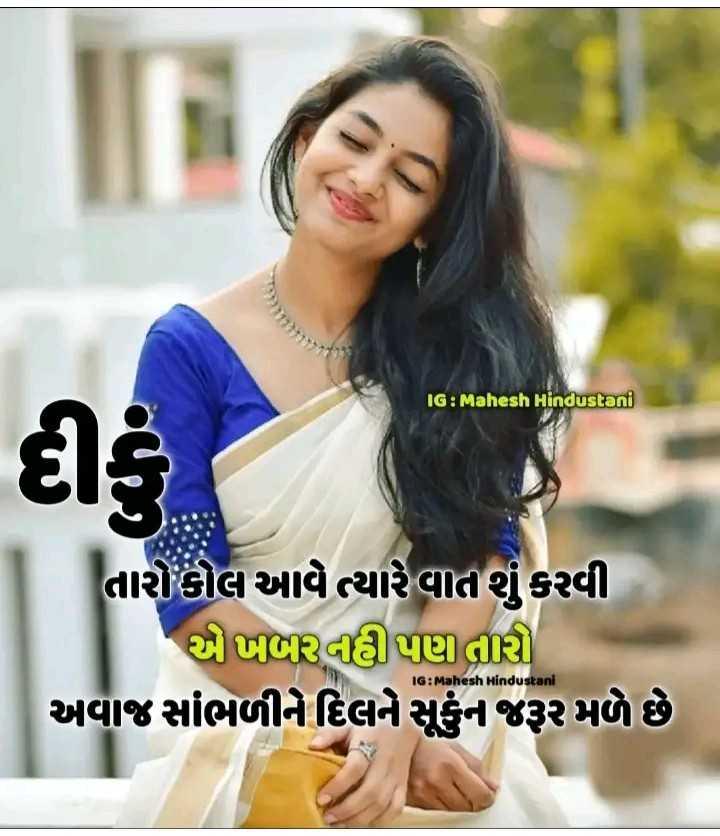 💓 લવ સ્ટેટ્સ - IG : Mahesh Hindustani દી , તારોફીલ આવે ત્યારે વાત કરવી [ CRવધાતાથી અવાજ સાંભળીને દિલને સુન જરૂર મળે છે IG : Mahesh Hindustani - ShareChat