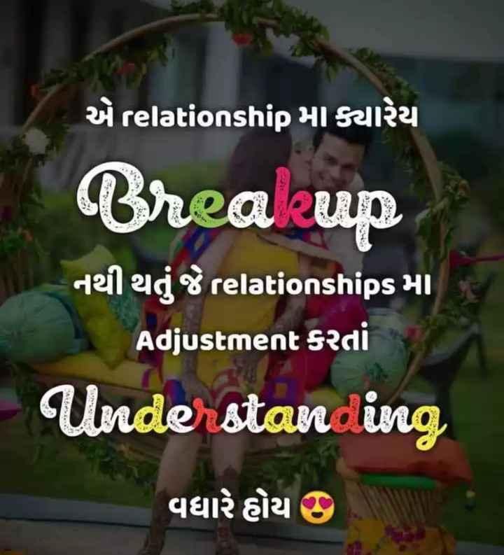 💓 લવ સ્ટેટ્સ - એrelationship મા ક્યારેય Brea up નથી થતું જે relationshipsમા Adjustment sedi Unde standing વધારે હોય છે - ShareChat
