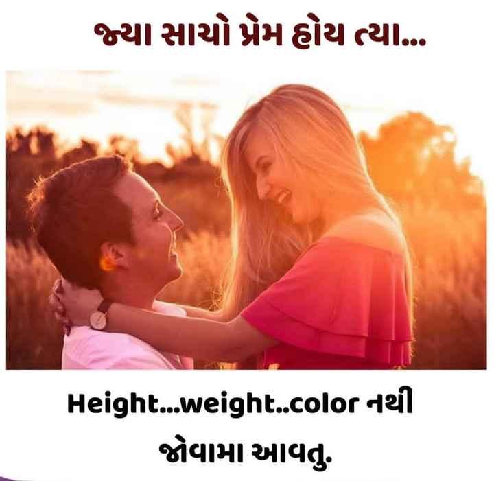 💓 લવ સ્ટેટ્સ - જ્યા સાચો પ્રેમ હોય ત્યા . . Height . . . weight . . color tell જવામા આવતુ . - ShareChat