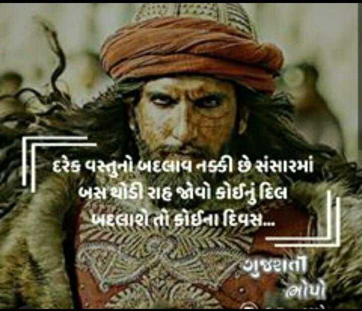 💓 લવ સ્ટેટ્સ - દરેક વસ્તુનો બદલાવનક્કી છે સંસામાં ' બસ થોડી રાહ જોવો કોઈનું દિલ બદલાશે તો કોઈનાદિવસ . ગુજરાતી ભોપો - ShareChat