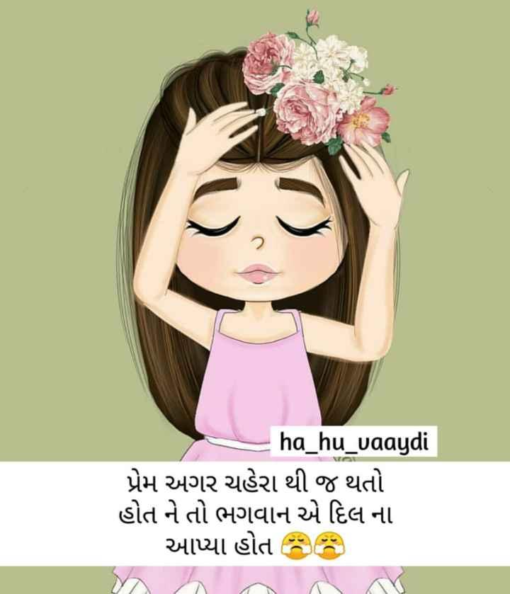 💓 લવ સ્ટેટ્સ - ha _ hu _ vaaydi પ્રેમ અગર ચહેરા થી જ થતો હોત ને તો ભગવાન એ દિલ ના આપ્યા હોત ) - ShareChat