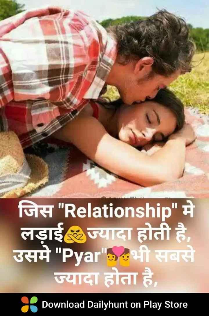 💓 લવ સ્ટેટ્સ - जिस Relationship मे लड़ाई ज्यादा होती है , उसमे Pyar s भी सबसे ज्यादा होता है , Download Dailyhunt on Play Store - ShareChat