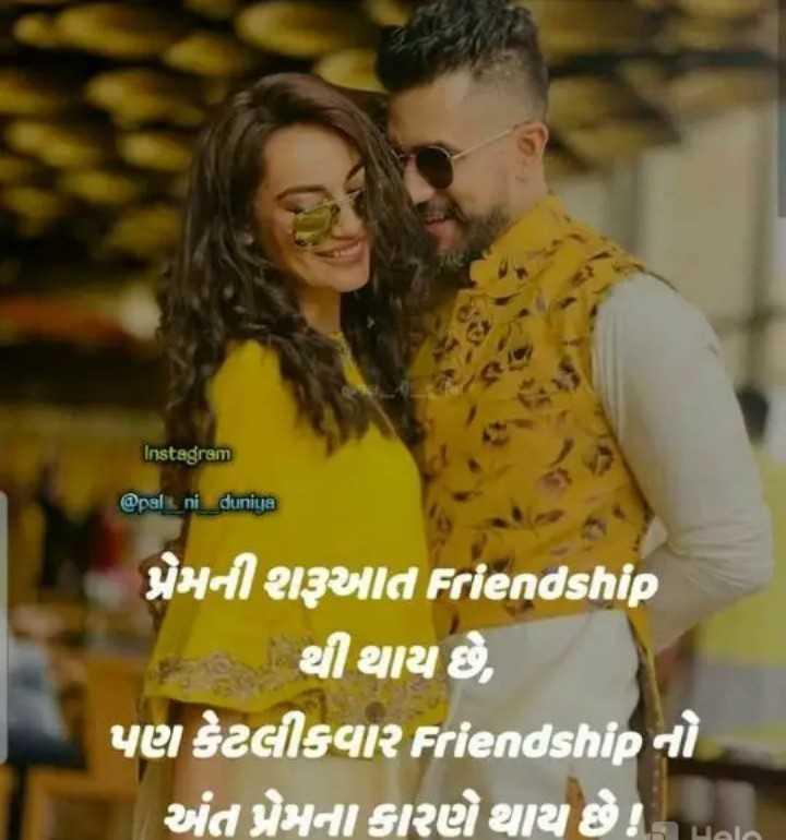 💓 લવ સ્ટેટ્સ - Instagram @ pal ni duniya hHhl 21321ld Friendship | થી થાય છે . પણ કેટલીકવાર Friendship નો અંત પ્રેમના કારણે થાય છે . એક - ShareChat