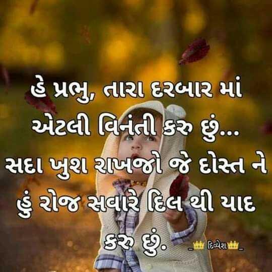 💓 લવ સ્ટેટ્સ - ' હે પ્રભુ , તારા દરબાર માં એટલી વિનંતી કરું છું . . . ' સદા ખુશ રાખજો જે દોસ્ત ને હું રોજ સવારે દિલ થી યાદ કરું છું . # દિવેશbe . _ h દિવ્યેશh _ - ShareChat