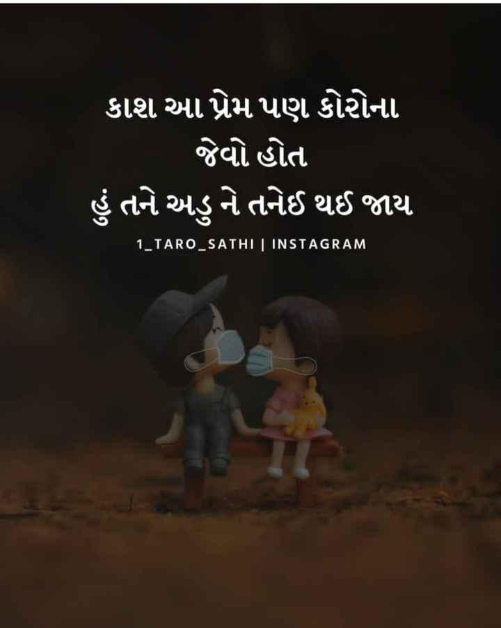 💓 લવ સ્ટેટ્સ - કાશ આ પ્રેમ પણ કોરોના જેવો હોત હું તને અડુ ને તનેઈ થઈ જાય 1 _ TARO _ SATHI   INSTAGRAM - ShareChat