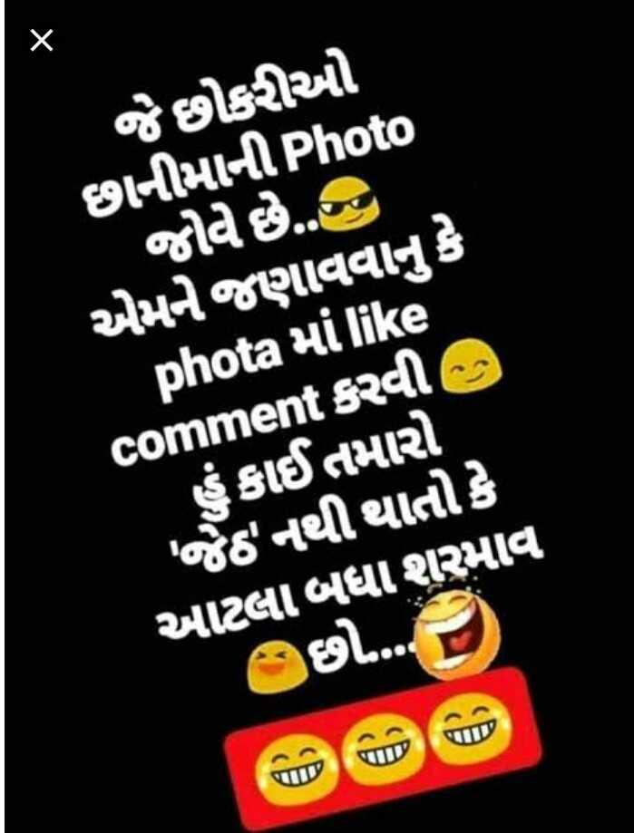 લાઈક - જે છોકરીઓ ' છાનીમાનીPhoto ' જોવે છે . . . એમને જણાવવાનું કે phota Hilike ' comment કરવી , ' હુંકાઈ તમારી ' જેઠ ' નથી થાતો કે આટલાબધા શરમાવ છે - ShareChat