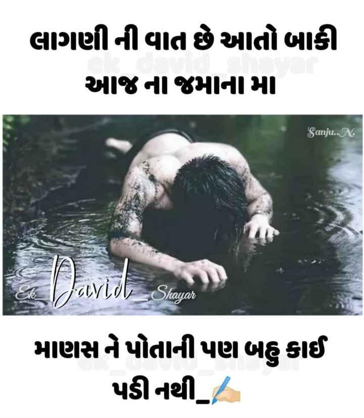 લાગણી - લાગણીની વાત છે આતો બાકી આજના જમાનામા Sanju . . N ayid Shayar માણસને પોતાની પણ બહુ કાઈ પડી નથી , - ShareChat