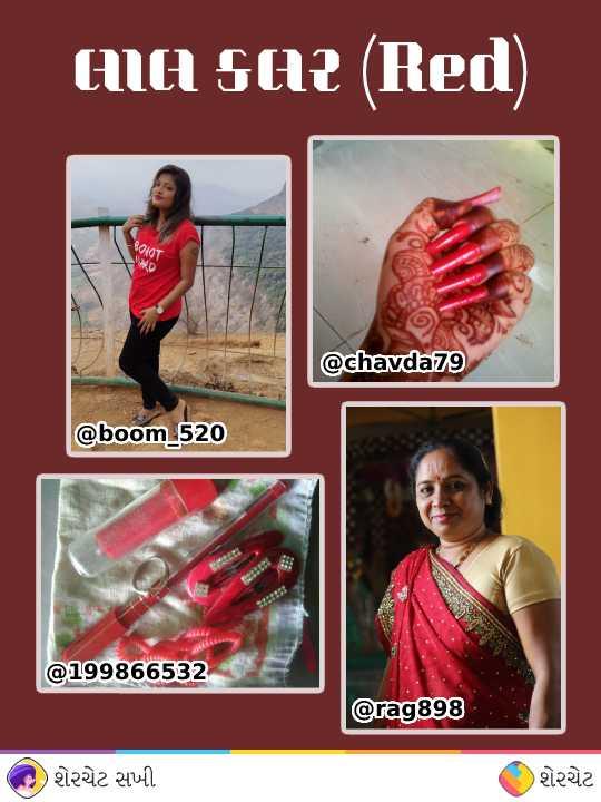 💖 લાલ કલર (Red) - ALA SA2 ( Red ) 804OT @ chavda79 @ boom 520 @ l99866532 @ eg899 શેરચેટ સખી ( શેરચેટ - ShareChat