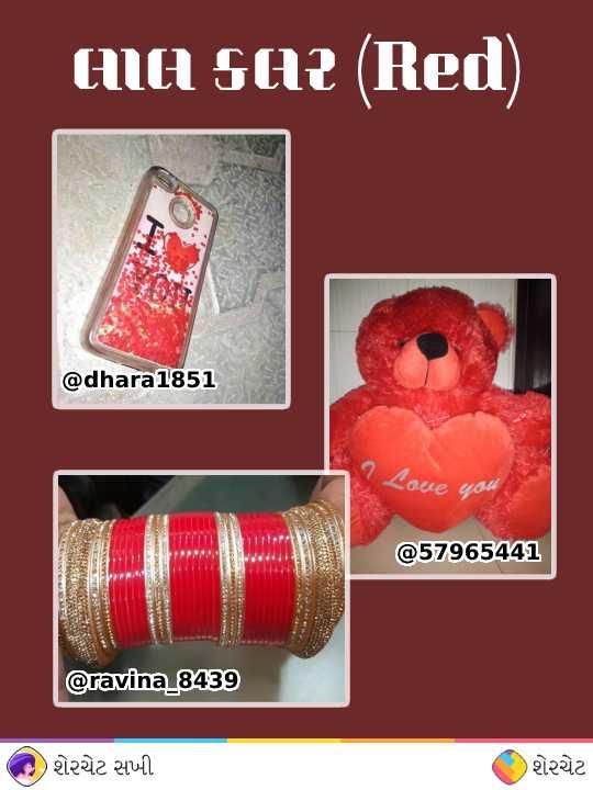 💖 લાલ કલર (Red) - ALA SAP ( Red ) @ dharan851 < ove you @ 57965445 @ regna _ 8089 શેરચેટ સખી ( શેરચેટ - ShareChat