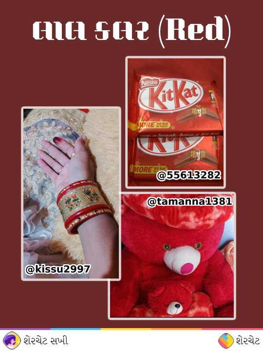 💖 લાલ કલર (Red) - ALA SA2 ( Red ) Nestle Pitkat MORE FİS IMORE KON @ 55613282 @ tamanna 1381 @ kissu2997 શેરચેટ સખી - શેરચેટ - ShareChat