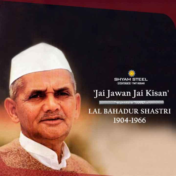 💐 લાલ બહાદુર શાસ્ત્રી - SHYAM STEEL 51SHYAM 45 TMT REBAR Jai Jawan Jai Kisan ' SSHYAMSR 500D 150 LAL BAHADUR SHASTRI 1904 - 1966 - ShareChat