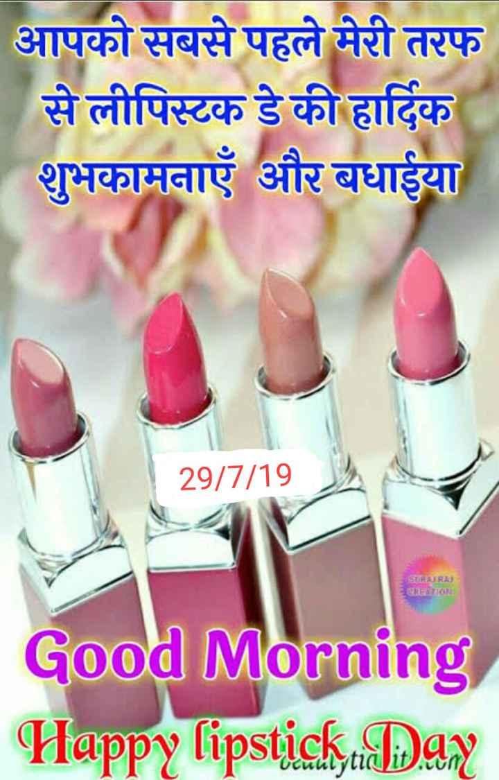💄 લિપસ્ટિક દિવસ - आपको सबसे पहले मेरी तरफ से लीपिस्टक डे की हार्दिक शुभकामनाएँ और बधाईया 29 / 7 / 19 SURAJ RAS BERETION Good Morning Happy lipstick Dax - ShareChat