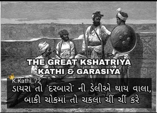 📣 લોક ડાયરો 📣 - THE GREAT KSHATRIYA KATHI & GARASIYA K . Kathi _ 72 ' ડાયરા તો દરબારો ની ડેલીએ થાય વાલા , ' બાકી ચોકમાં તો ચકલા ચીં ચીં કરે - ShareChat