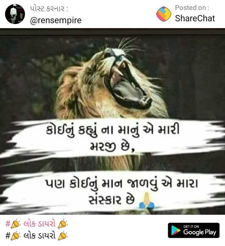 📣 લોક ડાયરો 📣 - પોસ્ટ કરનાર : @ rensempire Posted on : ShareChat કોઈનું કહ્યું ના માનું એ મારી મરજી છે , પણ કોઈનું માન જાળવું એ મારા સંસ્કાર છે , GET IT ON # $ લોક ડાયરો ) # છે . લોક ડાયરો છે . Google Play - ShareChat