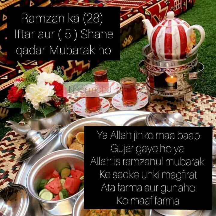 🌙 વક્તે ઈફ્તાર - Ramzan ka ( 28 ) Iftar aur ( 5 ) Shane qadar Mubarak ho Noorme Ya Allah jinke maa baap Gujar gaye ho ya Allah is ramzanul mubarak Ke sadke unki magfirat Ata farma aur gunaho Ko maaf farma - ShareChat