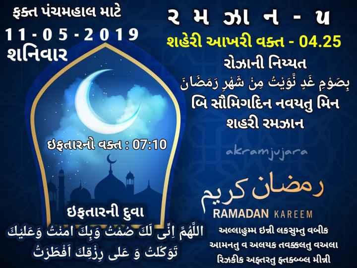🌙 વક્તે ઈફ્તાર - ' ફક્ત પંચમહાલ માટે 11 . 0 5 - 2 0 19 શનિવાર ૨ મ ઝા ન - પ . શહેડી આખરી વક્ત . 24 25 ' રોઝાની નિપ્પત بصوم غد نويث من شهر رمضان ' બિ સૌમિગદિન નવયતુ મિન શહરી રમઝાન ઇફતારની વક્ત 07 : 10 lakramjujara رمضان كريم ' ધ દિ6 ' ઇફતારની દુવા RAMADAN KAREEM AT Us A2 ઘi iા હai ! ! અલ્લાહુમ ઇન્ની લકસુમ્ન વબીક ' આમનતુ વ અલયક તવક્કલતુ વચલા ' રિઝકીક અક્તરતુ તકબ્લ મીન્ની توكلت و على رزقك أفزت - ShareChat