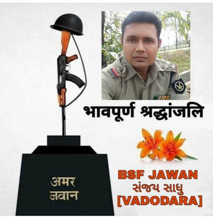 💐 વડોદરાનો જવાન શહીદ - भावपूर्ण श्रद्धांजलि अमर जवान BSF JAWAN સંય સાધુ [ VADODARAJ - ShareChat