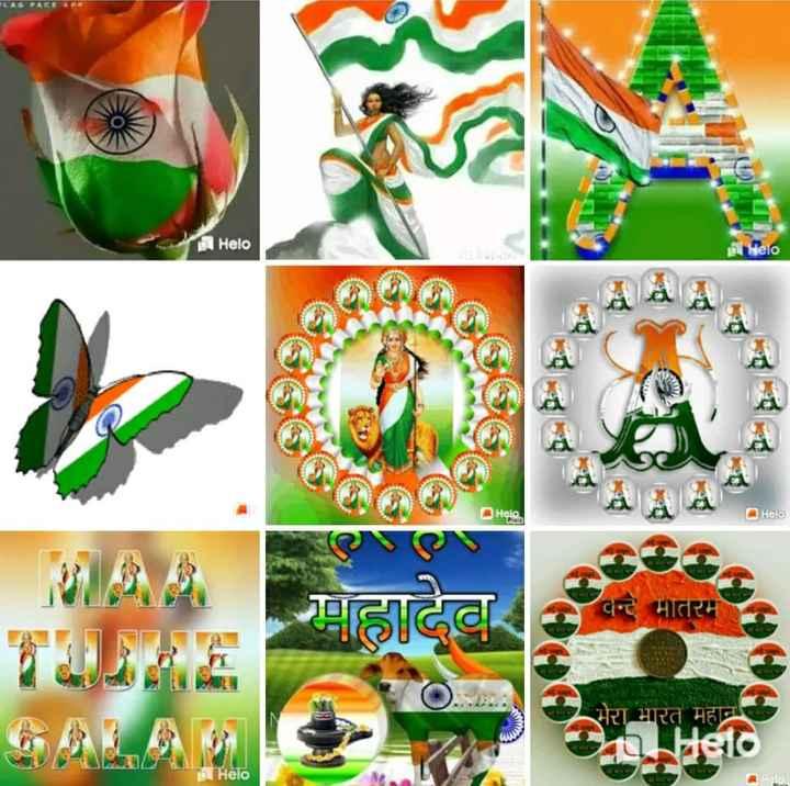 🇮🇳 વન ઇન્ડિયા વન ફ્લેગ - LAG FACE OHello महादव व मातरम मेरा भारत महान To - ShareChat