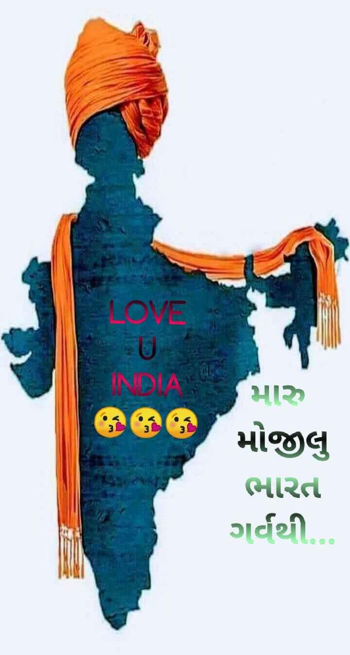 🇮🇳 વન ઇન્ડિયા વન ફ્લેગ - LOVE INDIA છે મારુ મોજીલું ભારત ગર્વથી - ShareChat