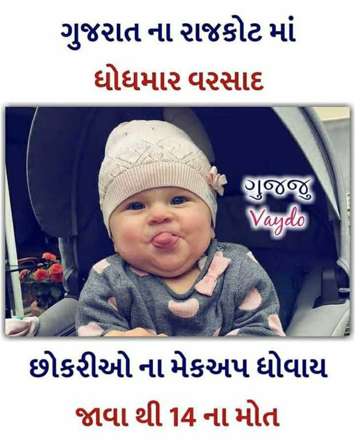 ☔ વરસાદનું આગમન - ગુજરાત ના રાજકોટમાં ધોધમાર વરસાદ ગુજજુ Vaydo છોકરીઓ ના મેકઅપ ધોવાય જાવા થી 14ના મોત - ShareChat