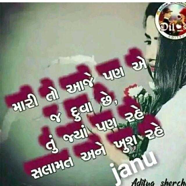 ☔ વરસાદનું આગમન - Dis મારી તો આજે પણ એક જ દવા છે , તે તું જ્યાં પણ રહે સલામત અને ખુશ રહે janu Aditua sherch - ShareChat