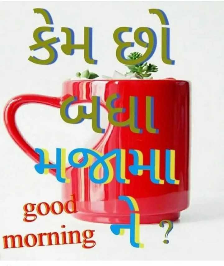 ☔ વરસાદનું આગમન - કેમ છો good morning - ShareChat