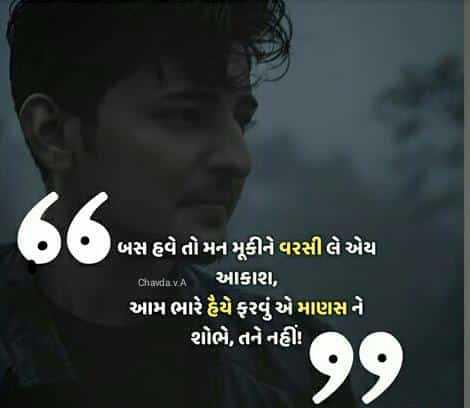 ☔ વરસાદનું આગમન - બસ હવે તો મન મૂકીને વરસી લે એય ChadavA આકાશ , આમ ભારે હૈયે ફરવું એમાણસને શોભે , તને નહીં - ShareChat