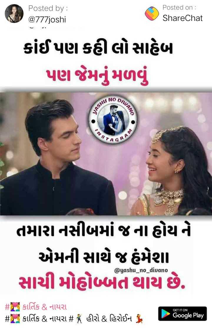 ☔ વરસાદનું આગમન - Posted by : @ 777joshi Posted on : ShareChat કાંઈ પણ કહી લો સાહેબ પણ જેમનું મળવું NOD TASHU WAN તમારા નસીબમાં જના હોય ને એમની સાથે જ હંમેશા સાચી મોહોબ્બત થાય છે . @ yashu _ no _ divano GET IT ON # કાર્તિક & નાયરા # કાર્તિક & નાયરા # K હીરો & હિરોઈન ૧ , પર Google Play - ShareChat