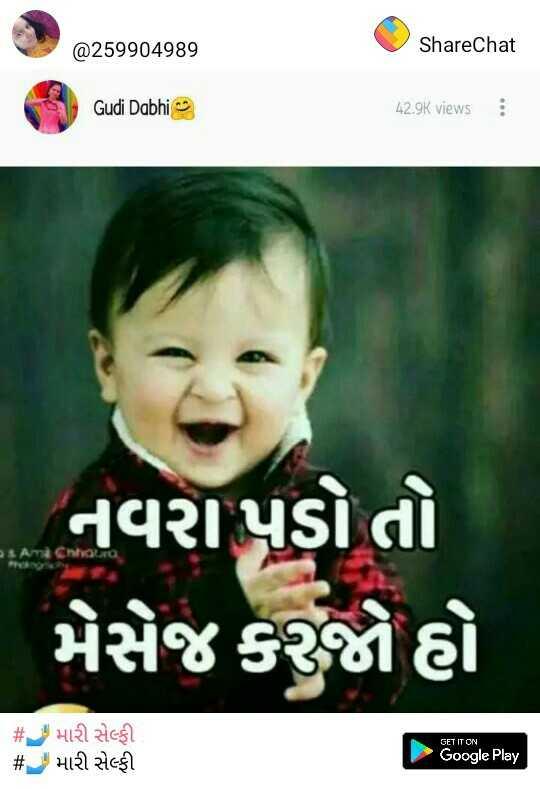 🤒 વરસાદમાં કાળજી - @ 259904389 ShareChat Gudi Dabhi 42 . 94 vieWS : RA , નવરા પડો તો મેસેજ કરજો હો # છે મારી સેલ્ફી # છે મારી સેલ્ફી GET IT ON Google Play - ShareChat