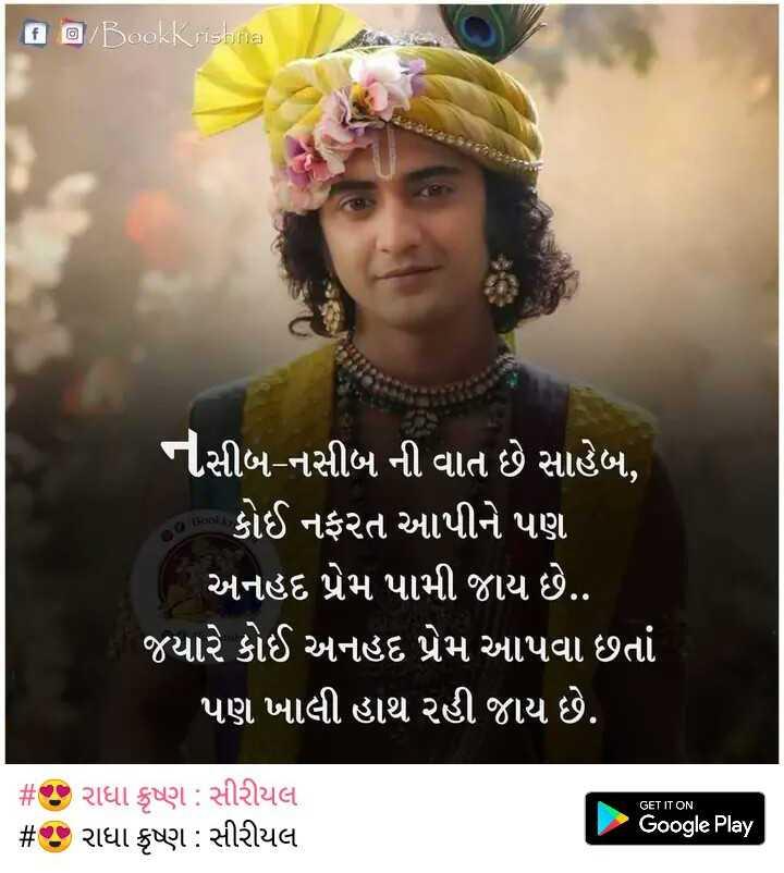 📝 વરસાદી કવિતા / શાયરી - a / Bookkrishna નસીબ - નસીબ ની વાત છે સાહેબ , ' કોઈ નફરત આપીને પણ ' અનહદ પ્રેમ પામી જાય છે . . ' જયારે કોઈ અનહદ પ્રેમ આપવા છતાં ' પણ ખાલી હાથ રહી જાય છે . # રાધા કૃષ્ણ : સીરીયલ # રાધા કૃષ્ણ : સીરીયલ GET IT ON Google Play - ShareChat