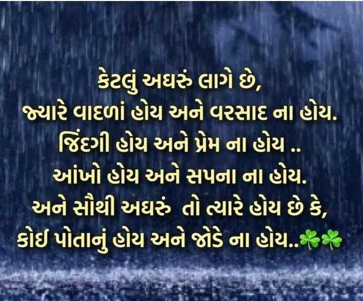 📝 વરસાદી કવિતા / શાયરી - કેટલું અઘરું લાગે છે , ' જ્યારે વાદળાં હોય અને વરસાદ ના હોય . ' જિંદગી હોય અને પ્રેમ ના હોય . . આંખો હોય અને સપના ના હોય . અને સૌથી અઘરું તો ત્યારે હોય છે કે , ' કોઈ પોતાનું હોય અને જોડે ના હોય . હe - ShareChat