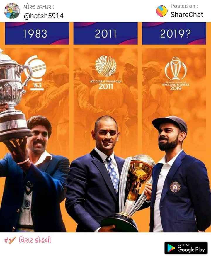 📊 વર્લ્ડ કપ લાઈવ સ્કોર - પોસ્ટ કરનાર : @ hatsh5914 Posted on : ShareChat 1983 2011 2019 ? ICC Cricket World Cup 2011 ENGLAND & WALES 2009 #ી વિરાટ કોહલી GET IT ON Google Play - ShareChat