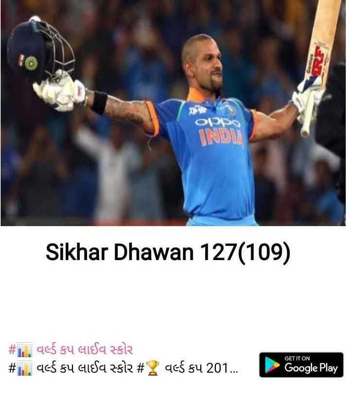📊 વર્લ્ડ કપ લાઈવ સ્કોર - OSO IND Sikhar Dhawan 127 ( 109 ) # j , . વર્લ્ડ કપ લાઈવ સ્કોર # in , . વર્લ્ડ કપ લાઈવ સ્કોર # 2 વર્લ્ડ કપ 201 ... GET IT ON 201 . . - Google Play - ShareChat