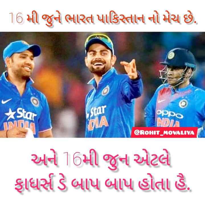 🏆 વર્લ્ડ કપ : 2019 - 16 મી જુને ભારત પાકિસ્તાન નો મેચ છે . * Star Star OPPO IMDI NDIA @ ROHIT _ MOVALIYA અને 1 6મી જુન એટલે ફાધર્સ ડે બાપ બાપ હોતા હૈ . - ShareChat