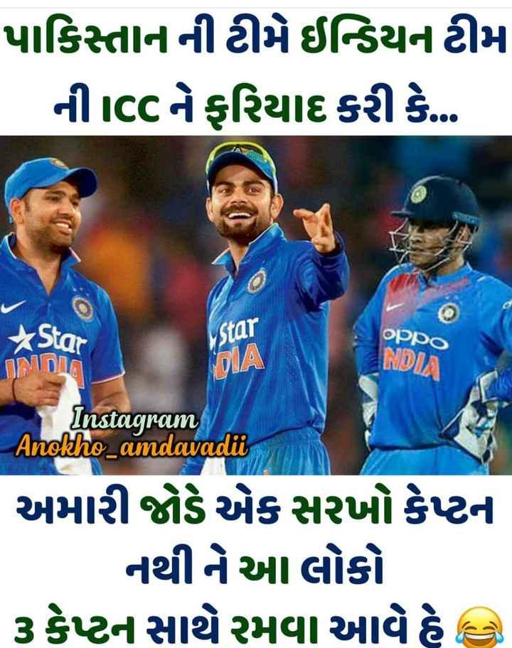 🏆 વર્લ્ડ કપ : 2019 - પાકિસ્તાનની ટીમે ઈન્ડિયન ટીમ નીuccને ફરિયાદ કરી કે . . Star * Star INDIA OPPO NDIA Instagram Anokho _ amdavadii અમારી જોડે એકસરખો કેપ્ટન નથીને આ લોકો ૩ કેપ્ટન સાથે રમવા આવે છે - ShareChat