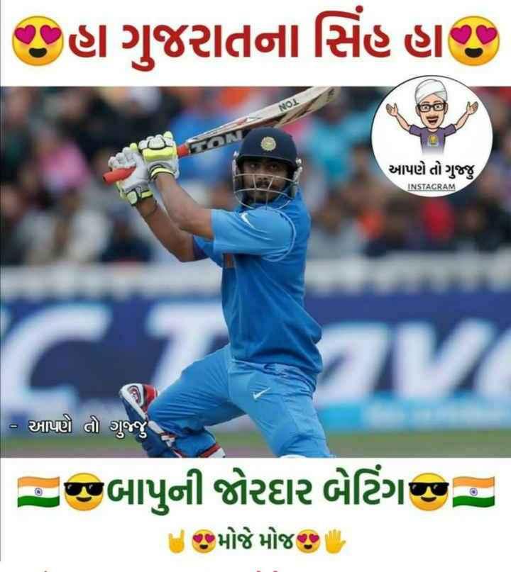 🏆 વર્લ્ડ કપ 2019 - હા ગુજરાતના સિંહ હા આપણે તો ગુજ્જુ INSTAGRAM - આપણે તો ગુજજે , બાપુની જોરદાર બેટિંગ = એ મોજે મોજ , - ShareChat