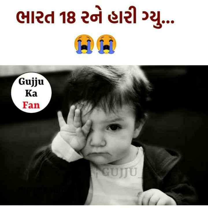 🏆 વર્લ્ડ કપ 2019 - ભારત 18 રને હારી ચુ . . Gujju Ka Fan GUJJU - ShareChat