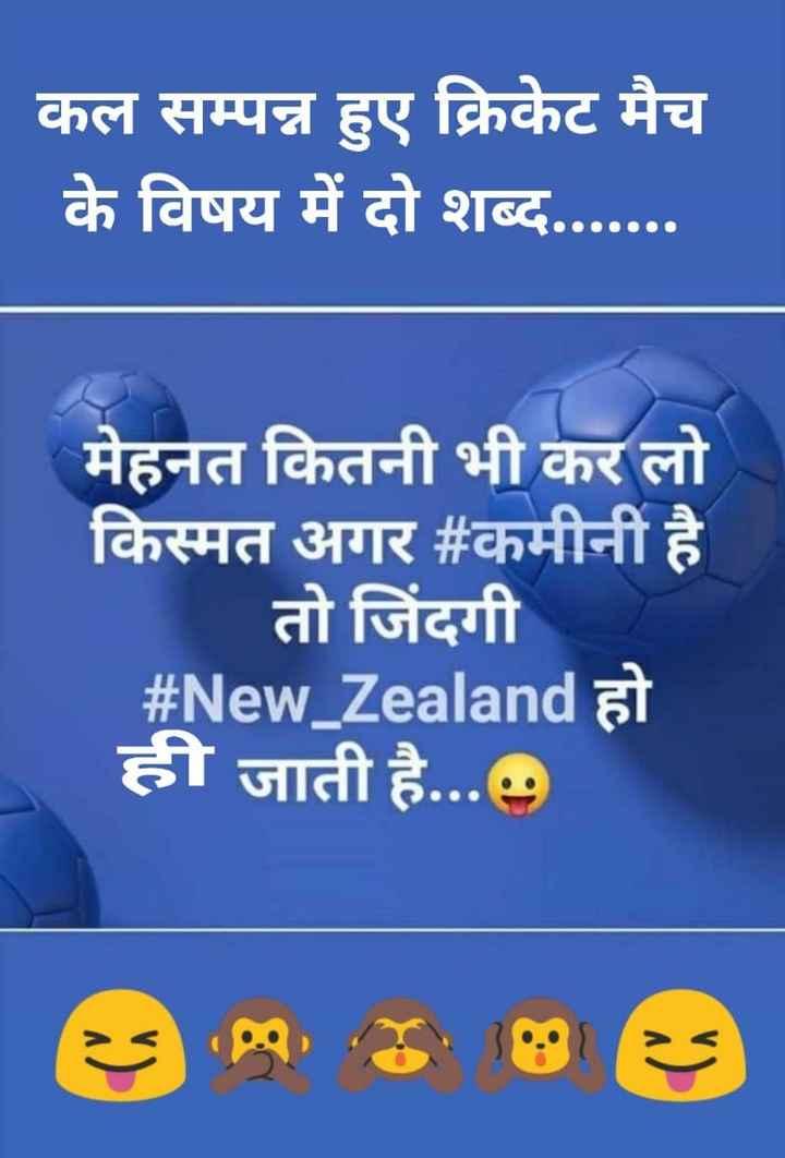 🏆 વર્લ્ડ ચેમ્પિયન : ઇંગ્લેન્ડ - कल सम्पन्न हुए क्रिकेट मैच के विषय में दो शब्द . . . . . . . मेहनत कितनी भी कर लो किस्मत अगर # कमीनी है । तो जिंदगी # New _ Zealand Et ही जाती है . . . . - ShareChat