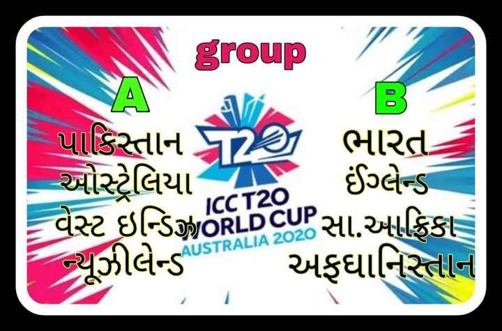 વલ્ડકપ 2020 group stag - group પાકિસ્તાન સાથે ભારત ને ઓસ્ટ્રેલિયા ઈંગ્લેન્ડ વેસ્ટ ઇન્ડિઝORLDCUP સા . આફ્રિકાવ ( ન્યૂઝીલેન્ડ અફઘાનિસ્તાને CH2O STRALIA 202 - ShareChat
