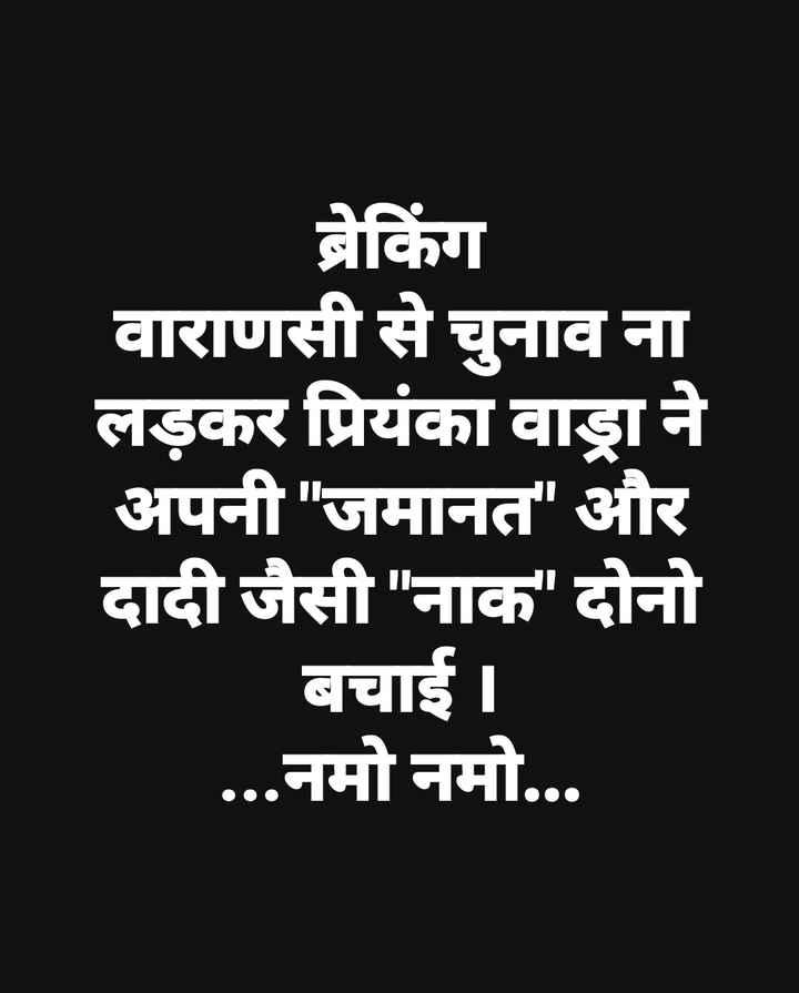 📢 વારાણસી માં PM મોદી - ब्रेकिंग वाराणसी से चुनाव ना लड़कर प्रियंका वाड्रा ने अपनी जमानत और दादी जैसी नाक दोनो बचाई । . . . नमो नमो . . . - ShareChat
