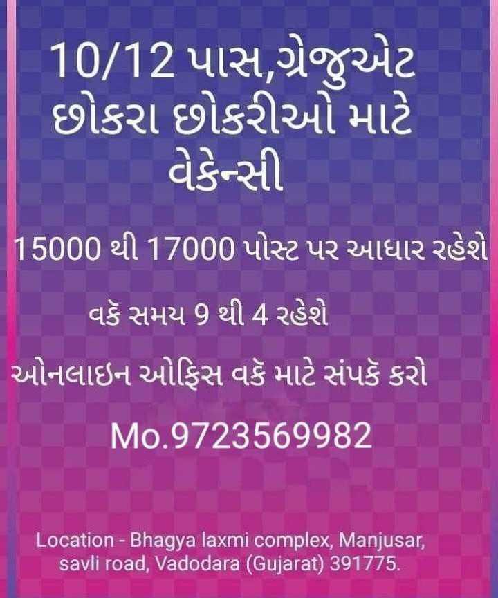 🌱 વાવણી ની શરૂઆત - 10 / 12 પાસ , ગ્રેજુએટ છોકરા છોકરીઓ માટે વેકેન્સી 15000 થી 17000 પોસ્ટ પર આધાર રહેશે વકૅ સમય 9 થી 4 રહેશે ઓનલાઇન ઓફિસ વકૅ માટે સંપકૅ કરો Mo . 9723569982 Location - Bhagya laxmi complex , Manjusar , savli road , Vadodara ( Gujarat ) 391775 . - ShareChat
