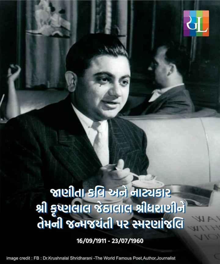 💐 વિક્રમ સારાભાઈ જન્મજ્યંતિ - UL જાણીતા કવિ અને નાટ્યકાર , શ્રી કૃષ્ણલાલ જેઠાલાલ શ્રીધરાણીની ' તેમની જન્મજયંતી પર સ્મરણાંજલિ ' 16 / 09 / 1911 - 23 / 07 / 1960 VO image credit : FB : Dr . Krushnalal Shridharani - The World Famous Poet , Author , Journalist - ShareChat