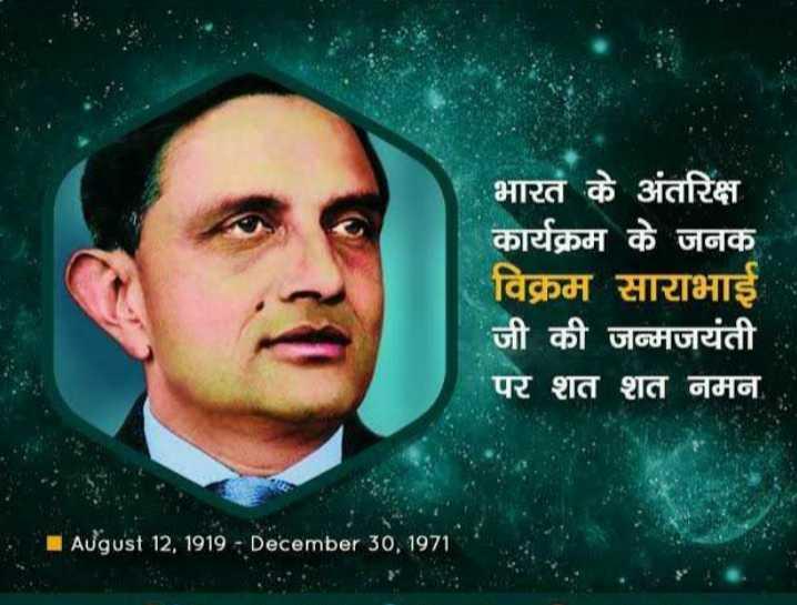💐 વિક્રમ સારાભાઈ જન્મજ્યંતિ - भारत के अंतरिक्ष कार्यक्रम के जनक विक्रम साराभाई जी की जन्मजयंती पर शत शत नमन Ajgust 12 , 1919 - December 30 , 1971 - ShareChat