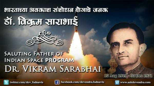 💐 વિક્રમ સારાભાઈ જન્મજ્યંતિ - भारताच्या अवकाश संशोधन क्षेत्राचे जनक डॉ . विक्रम साराभाई SALUTING FATHER OF INDIAN SPACE PROGRAM DR . VIKRAM SARABHAI 12 Aug 1910 - 30 Dec 1971 LF facebook . com / devendra . fadnavis www . askdevendra . com twitter . com / dev _ fadnavis - ShareChat