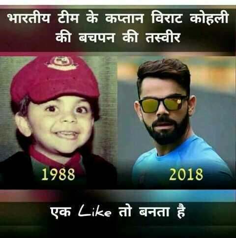 🏏 વિરાટ કોહલી - भारतीय टीम के कप्तान विराट कोहली की बचपन की तस्वीर 1988 2018 एक Like तो बनता है । - ShareChat