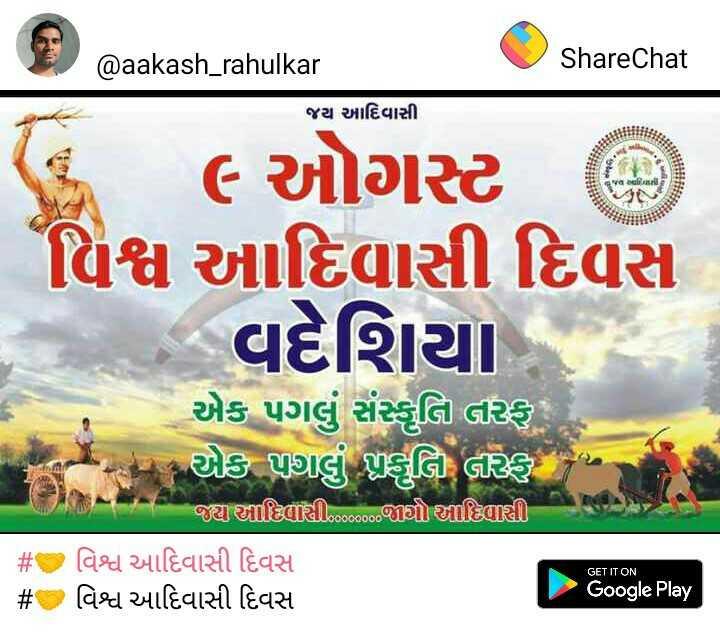 🤝 વિશ્વ આદિવાસી દિવસ - @ aakash _ rahulkar ShareChat જય આદિવાસી ૯ ઓગસ્ટ ફી વિશ્વ આદિવાસી દિવસ વદેશિયા એક પગલું સંસ્કૃતિ તરફ ચેક પગલું પ્રવ્રુતિ તર્રીકે ' જય આદાસી , ૦૦૦૦૦ જાદવાસી GET IT ON # વિશ્વ આદિવાસી દિવસ # વિશ્વ આદિવાસી દિવસ Google Play - ShareChat